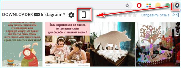 Открытие мобильной версии Инстаграм чере расширение