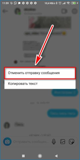 Отменить отправку СМС Instagram