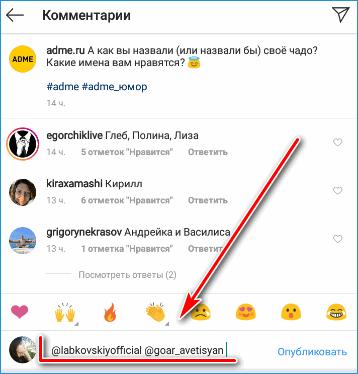 Отметка нескольких людей в комментарии Инстаграм