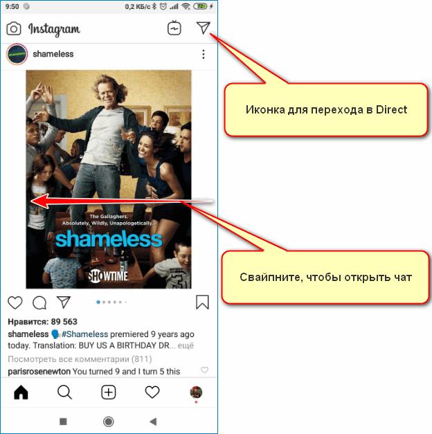 Переход в чат Instagram