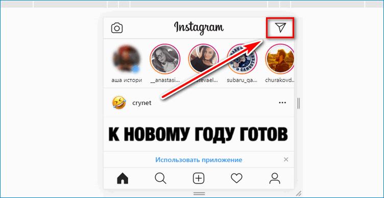 Переход в директ Instagram