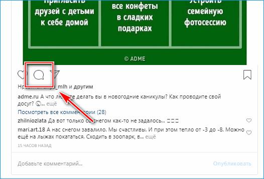 Переход в комментарии с веб версии Инастаграм