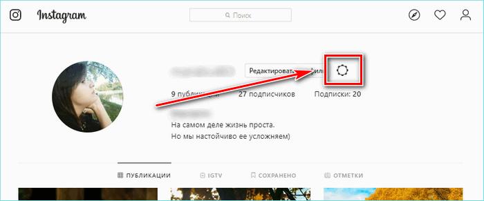 Переход в настройки веб версии Инстаграм