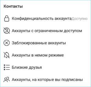 Подраздел контакты в Инстаграм
