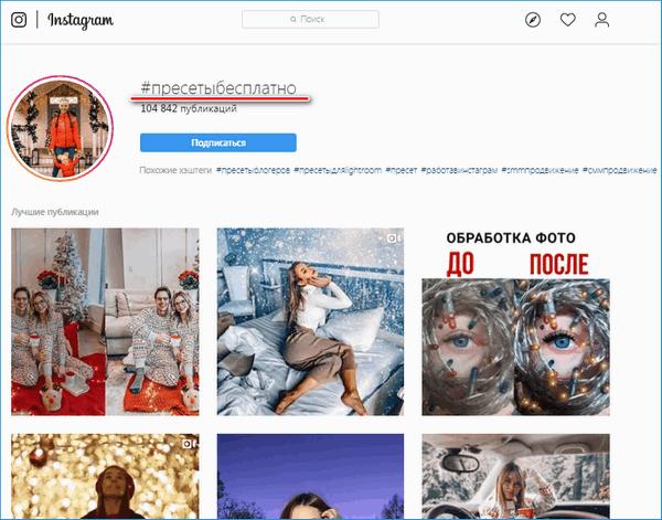 Поиск пресетов в Инстаграм