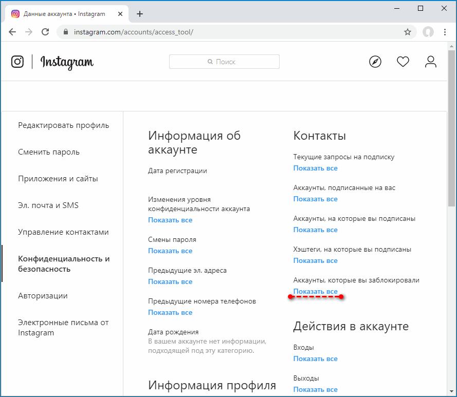 Показать все заблокированные аккаунты Instagram в браузере