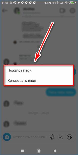 Полученное СМС Instagram