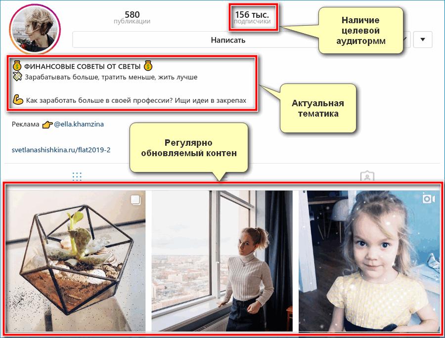 Пример успешного аккаунта Инстаграм