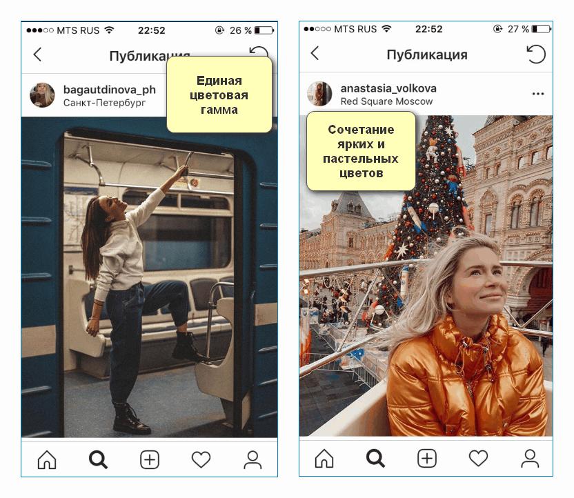 Примеры обработки фото Инстаграм