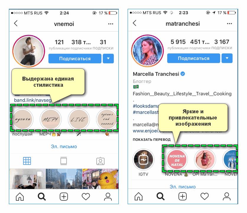 Примеры оформления Highlights для Инстаграм