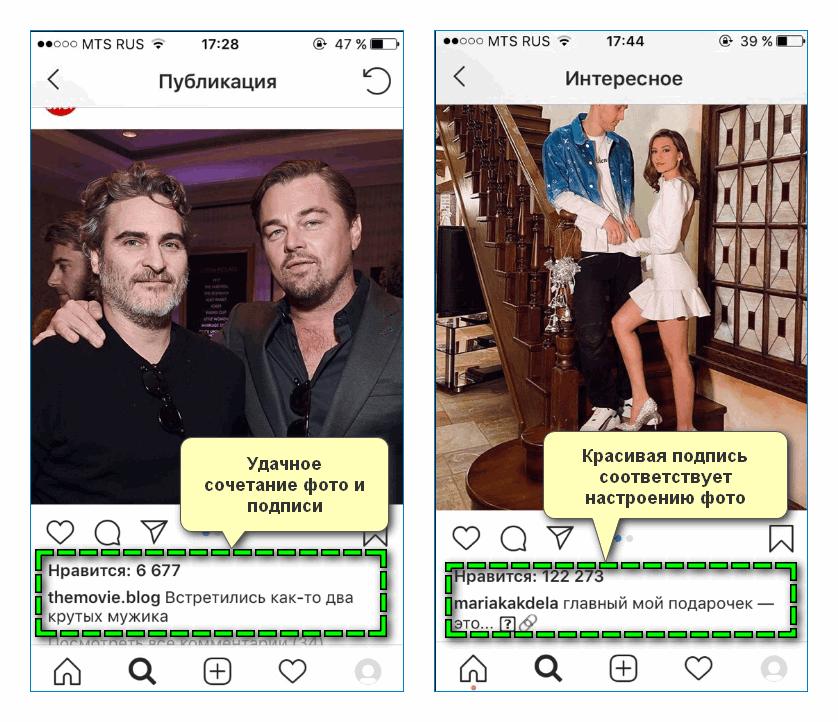 Примеры постов Инстаграм