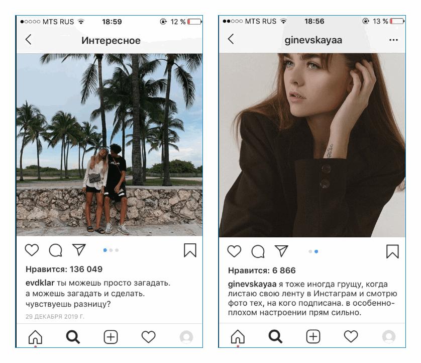 Примеры постов в Инстаграм