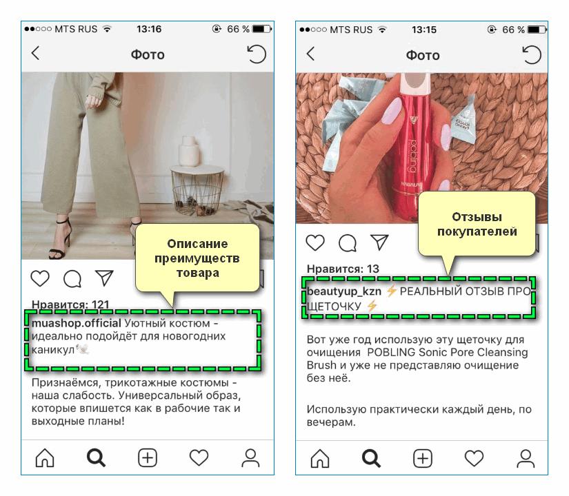 Примеры продающих текстов Инстаграм