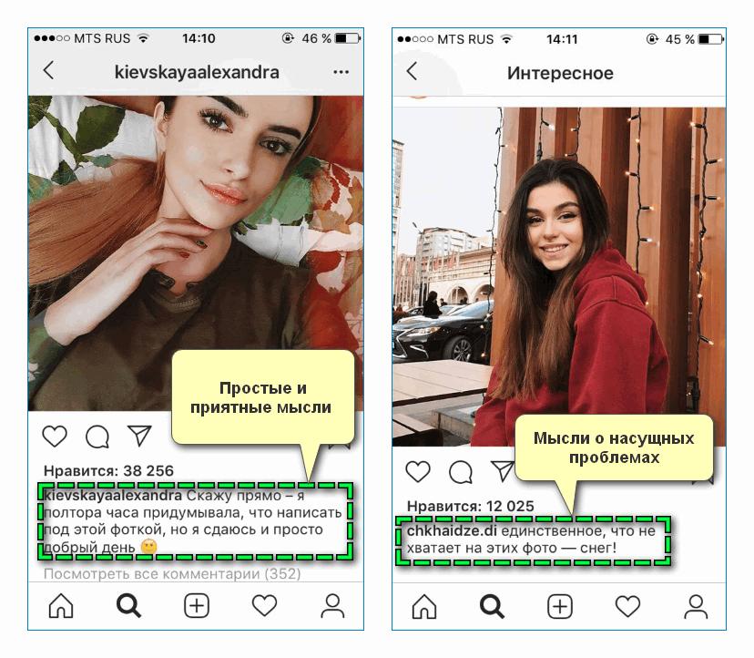 Примеры статусов девушек в Инстаграм