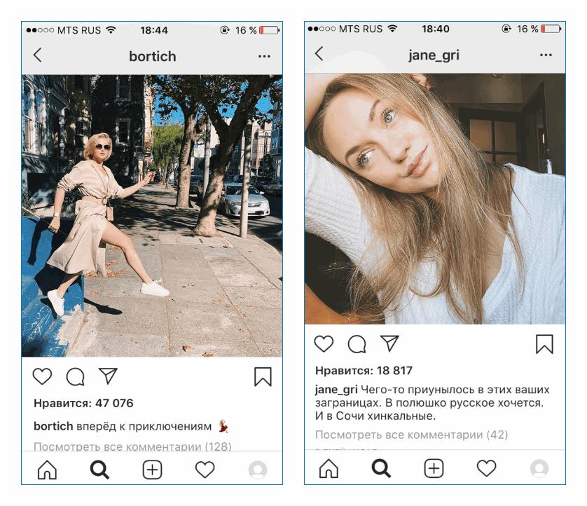 Про путешествия в Инстаграм