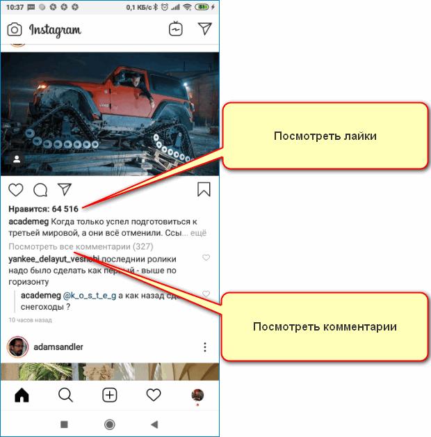 Просмотр информации Instagram