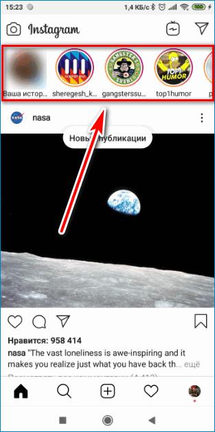 Просмотр воспоминаний Instagram
