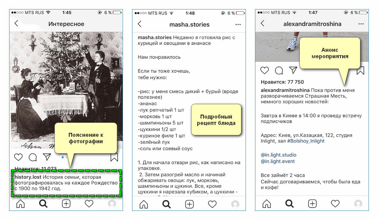 Публикации в Инстаграм