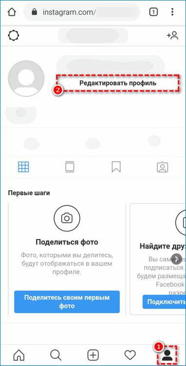 Пункт Редактировать профиль на страничке Instagram в мобильном браузере
