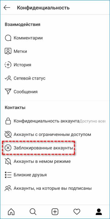 Пункт Заблокированные аккаунты в настройках Instagram