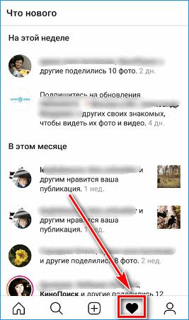 Радел нового в Инстаграме