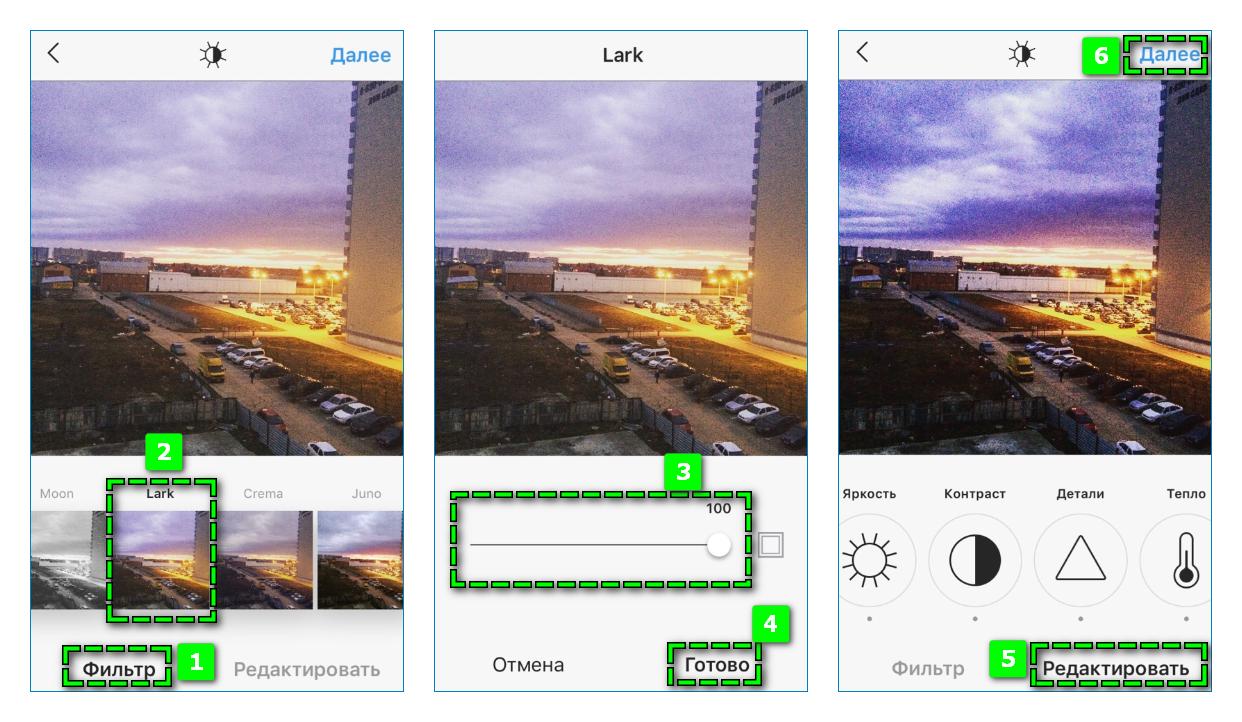 наложение эффектов на фото в инстаграм взято