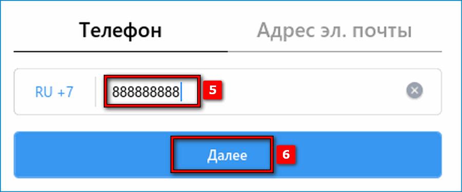 Регистрация через приложения на пк Инстаграм