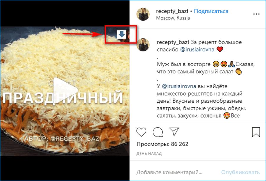 Скачивание видео в Instagram