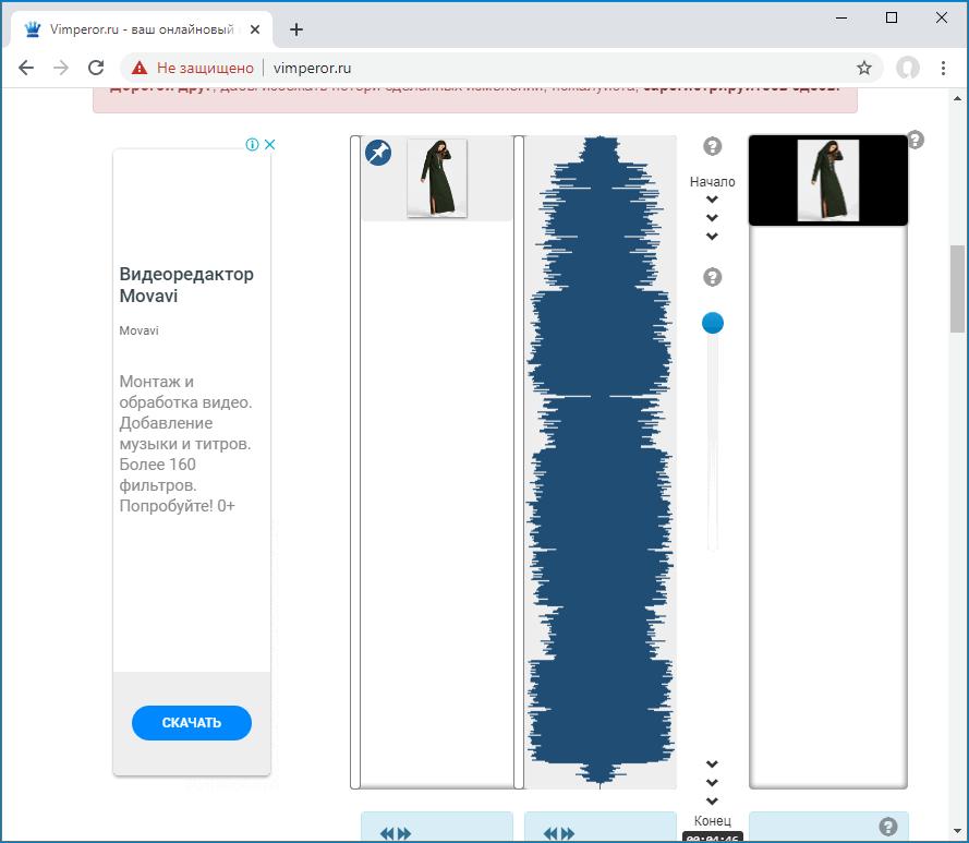 Склейка с аудио на сайте Vimperor в браузере