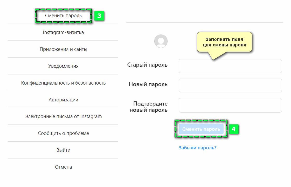 Смена пароля Инстаграмм
