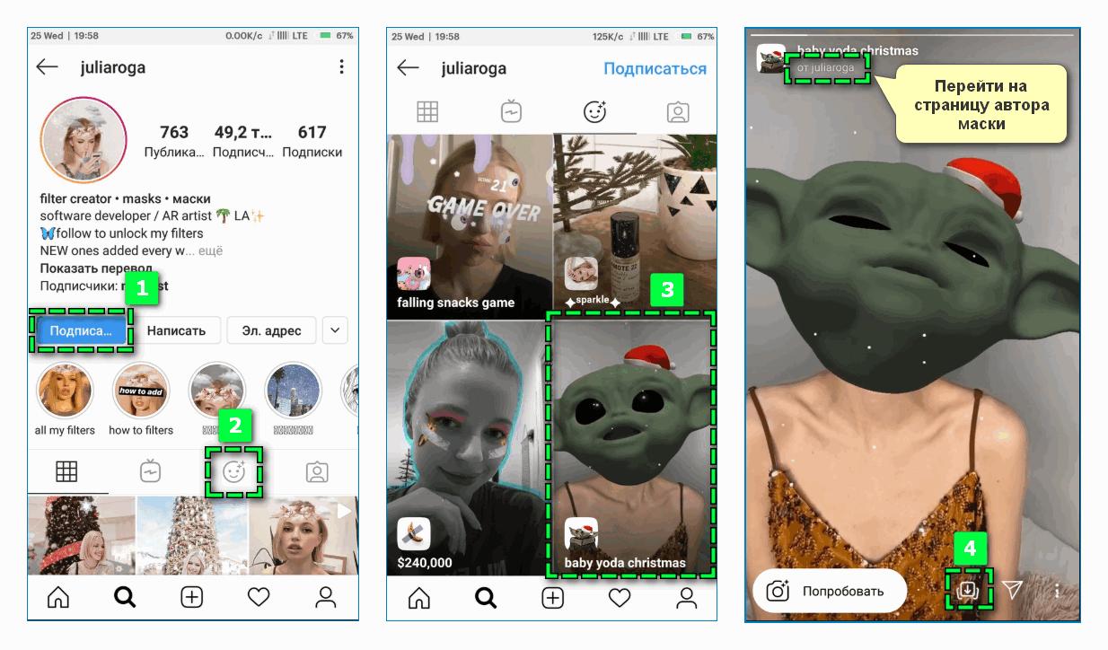 Сохранение чужих масок Инстаграм