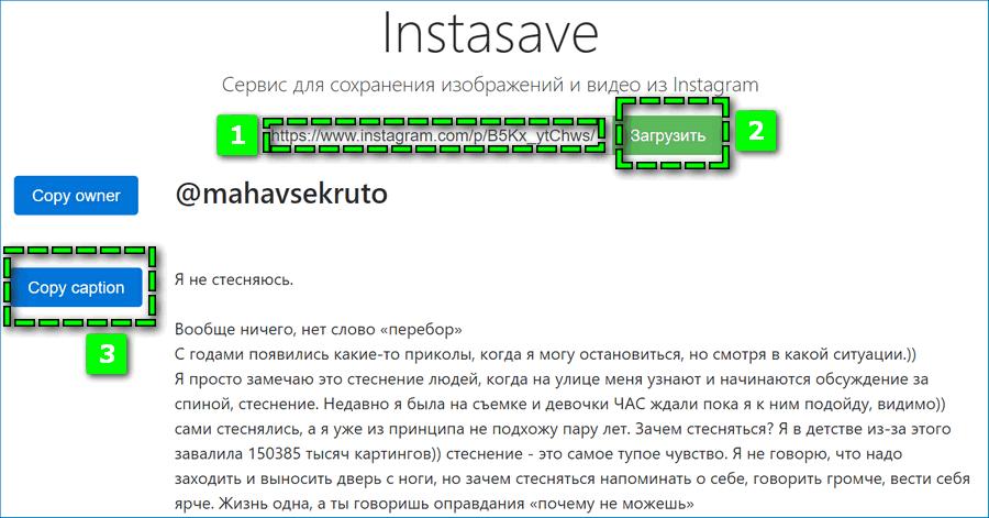 Сохранение текста с помощью Insta Save
