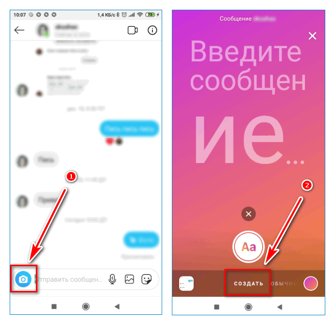 Сообщение Instagram