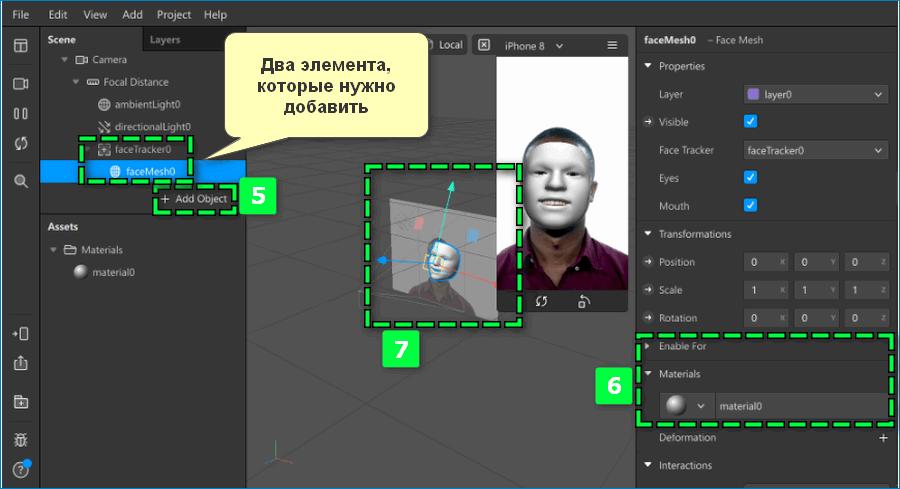 Создание масок Инстаграм