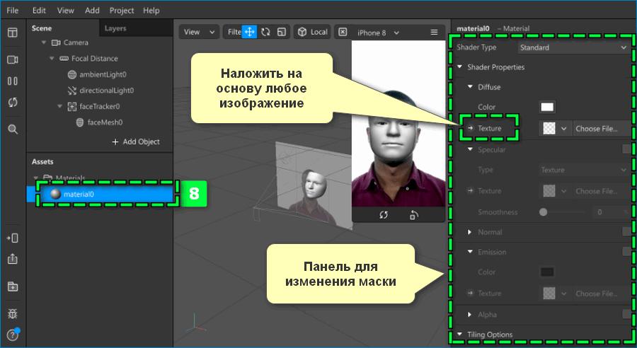 Создание новой маски Инстаграм