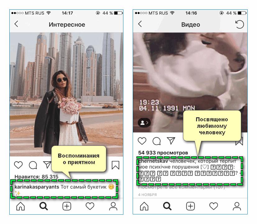 Статусы девушек в Инстаграм