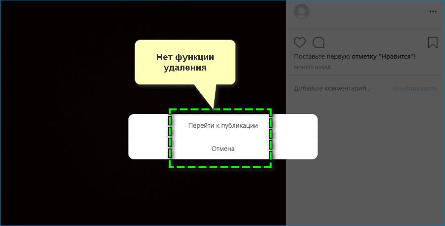 Удаление с компьютера фото Инстаграм