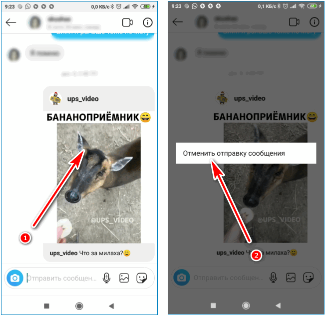 Удалить СМС Instagram