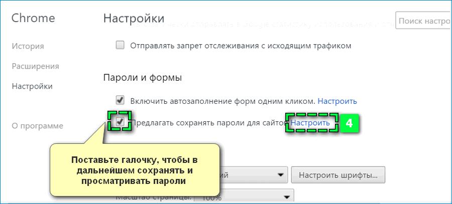 В Google Chrome пароль от Инстраграм
