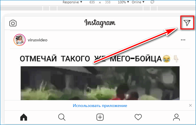 Вход в чат Instagram