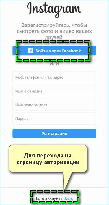 Вход в Инстаграм на компьютере
