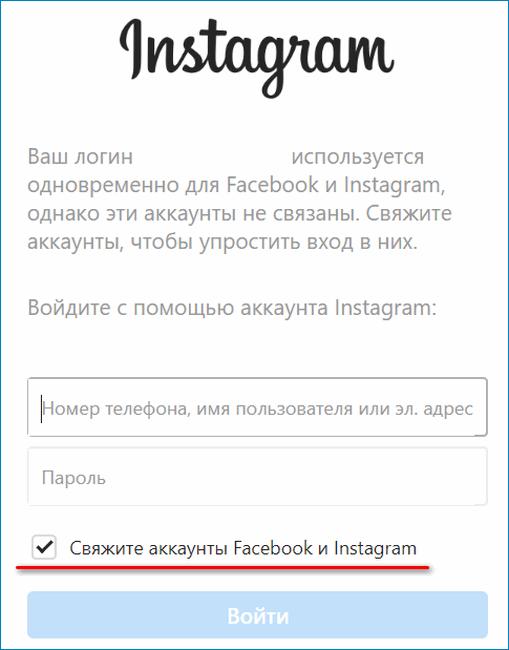 Вход в инстаграм с данными от фэйсбук