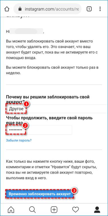 Временно заблокировать аккаунт Instagram в мобильном браузере