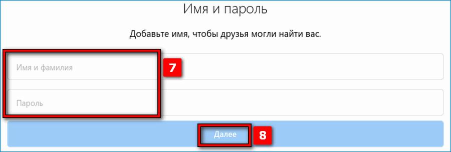 Ввод имени и пароля при регистрации на ПК инстаграм