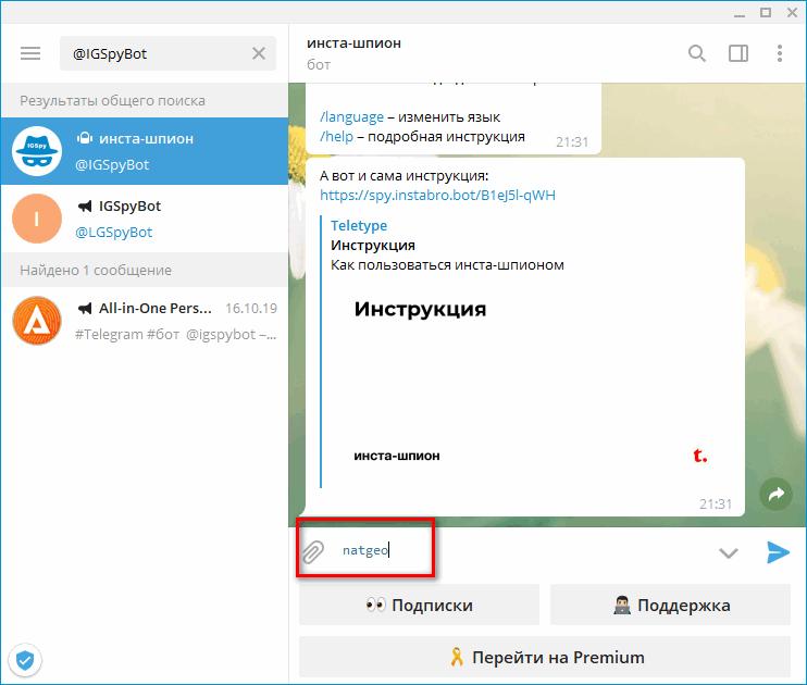 Ввод имени профиля в боте Telegram