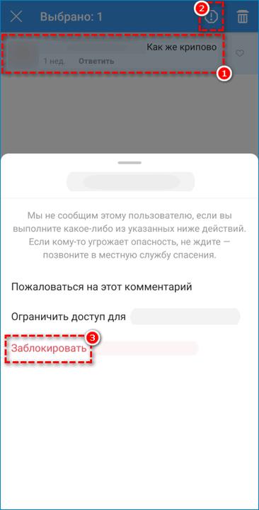 Заблокировать пользователя через профиль Instagram