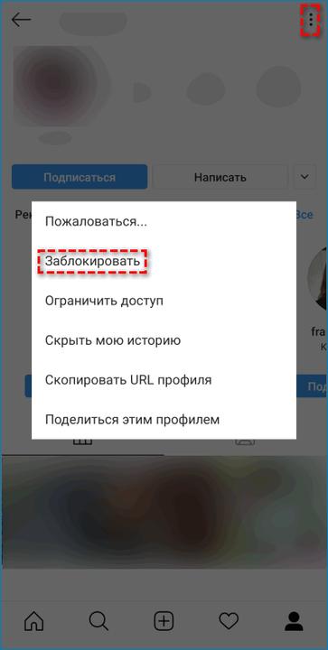 Заблокировать пользователя со страницы Instagram