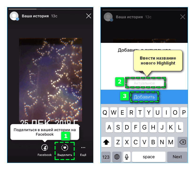 Загрузка новой истории в Highlight Инстаграм