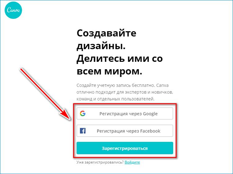 Зарегистрируйтесь Instagram