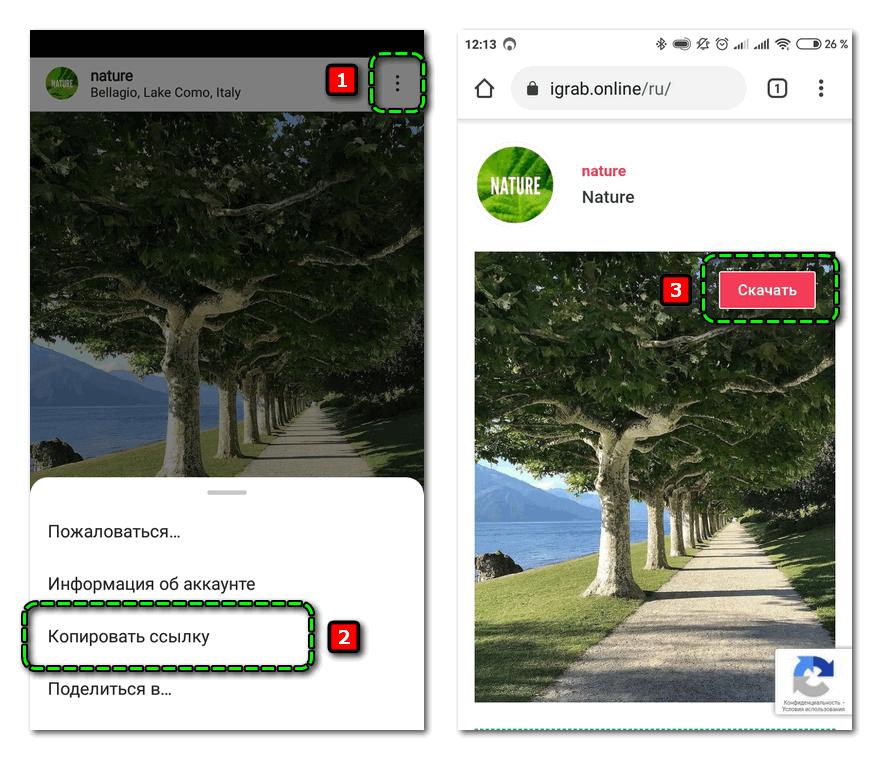 Скачивание фото из Instagram в iGrab на Android